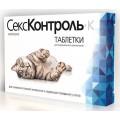 """Таблетки для котов """"СексКонтроль"""""""