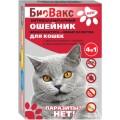 Биовакс для кошек